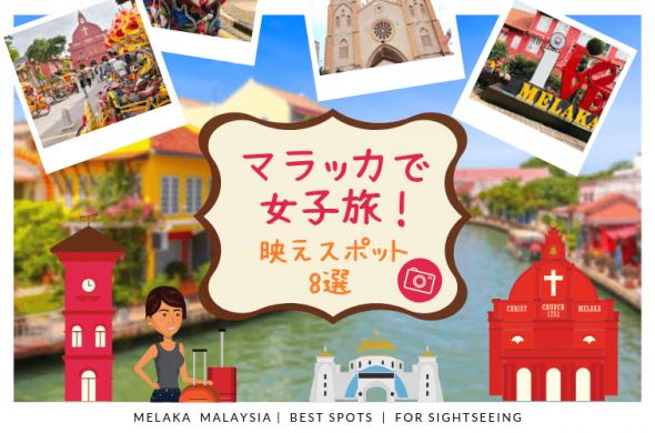 マレーシアのマラッカが女子旅に「超」おすすめ!絶対行きたい映えスポット8選
