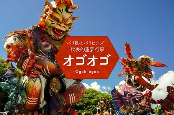 バリ島のバリヒンズー代表的重要行事、オゴオゴ(Ogoh-ogoh)
