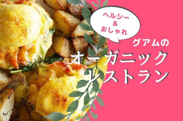【グアム】オーガニックレストランでヘルシー&美味しいランチを食べよう!おすすめ≪5選≫