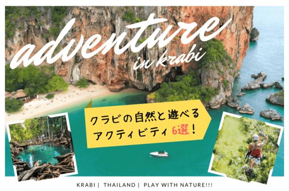 【クラビ旅行】タイのクラビで挑戦したいアクティビティ6選!美しい海と山で思いっきり体を動かそう♪