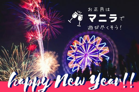 new year manila tour トップ画
