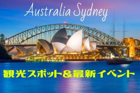 シドニーに行ったら見逃せない!定番観光ポイントから最新人気イベントまで