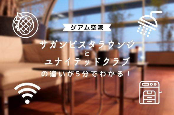 グアム空港内「サガンビスタラウンジ」「ユナイテッドクラブ」の特徴を徹底比較!