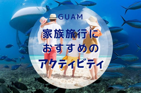 guam recommendation for family trip-min