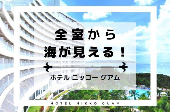 全室オーシャンビュー日系「ホテル ニッコー グアム」客室・施設をご紹介!