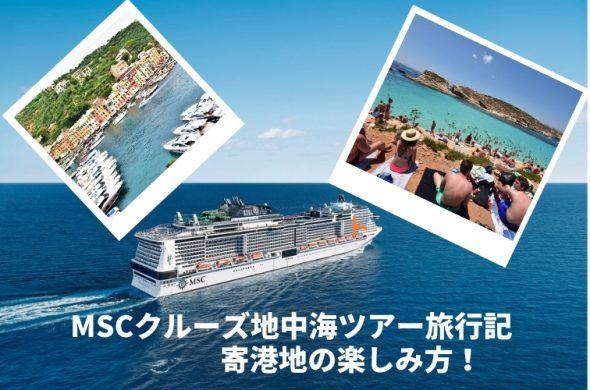 MSCベリッシマ クルーズ旅行記!地中海寄港地・観光の楽しみ方