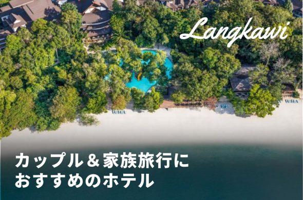 【ランカウイ旅行】カップルや家族に人気のホテルまとめ!特徴を把握して選ぼう!