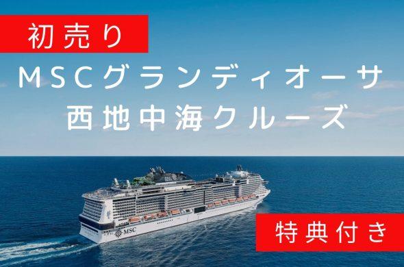 【初売り】MSC地中海クルーズ夏のコースが超お得!ドーハ空港ラウンジ半額クーポンプレゼント!
