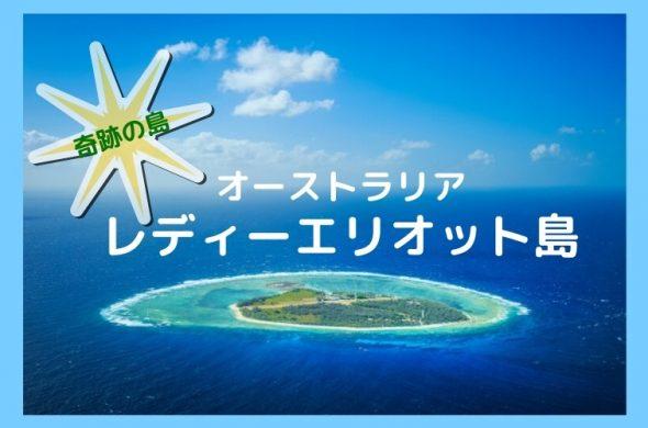 オーストラリア【レディーエリオット島の基本情報】スキューバダイビングやシュノーケリング好きの方は要チェック!