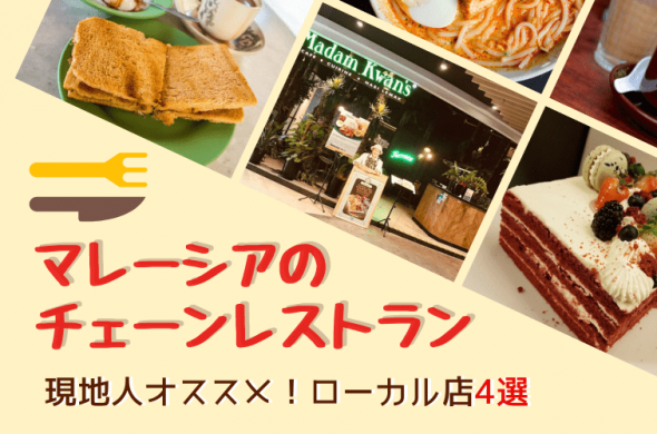 マレーシアのチェーンレストランを巡ってみよう!クアラルンプール在住者オススメのローカル店4選
