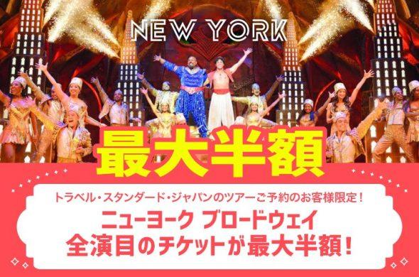 【アメリカ半額キャンペーン】ブロードウェイ全演目のチケットが最大半額! TSJのニューヨークツアーご予約のお客様限定!