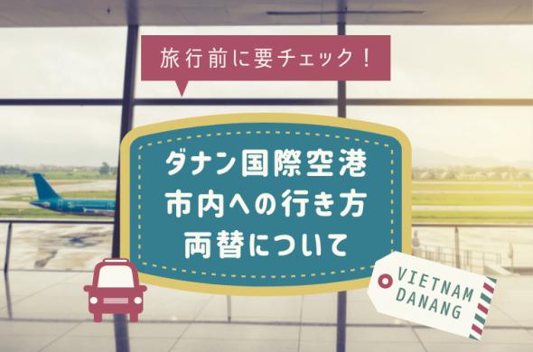 旅行前にチェック!ダナン空港から市内への行き方や両替について【ツアーガイド直伝】