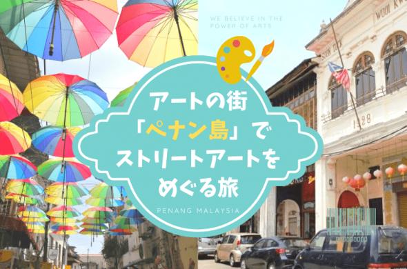 1日でどれくらい巡れる?アートの街「ペナン島」で噂のストリートアートを探しに行こう!