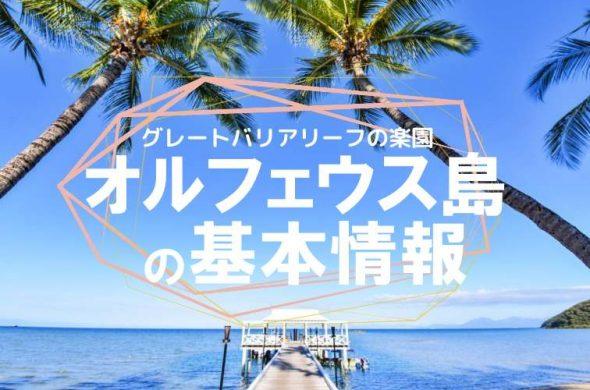 オーストラリア・グレートバリアリーフの楽園『オルフェウス島』の基本情報