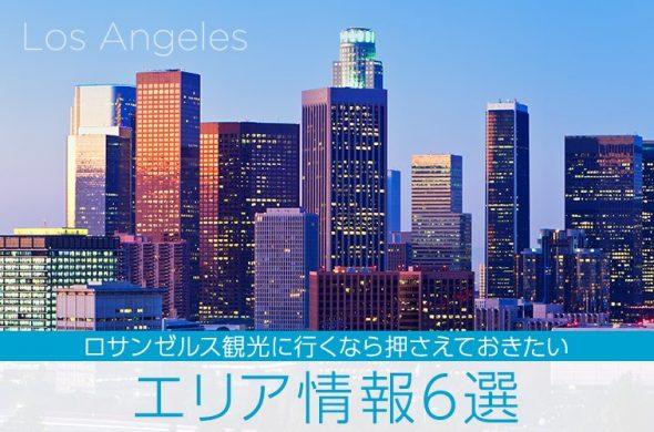 ロサンゼルス観光に行くなら押さえておきたい《エリア情報6選》