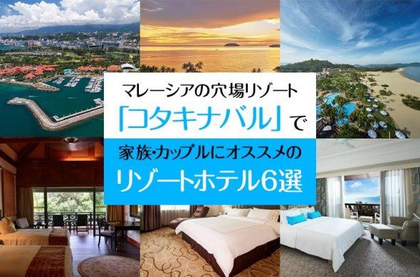 コタキナバル旅行はホテル選びが要!家族やカップル必見のお得な5つ星リゾートホテルを6軒ご紹介します