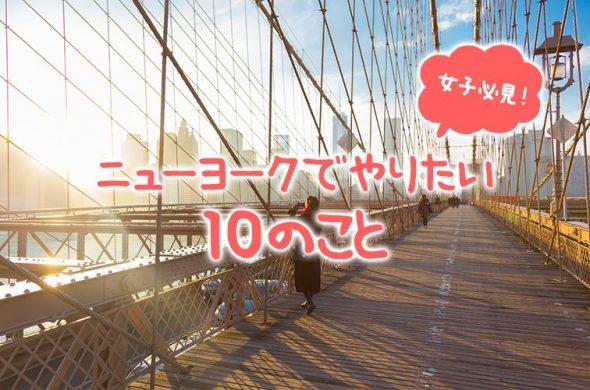 日本中の女子必見!ニューヨーク在住者が教える「ニューヨークでやりたい10のこと」