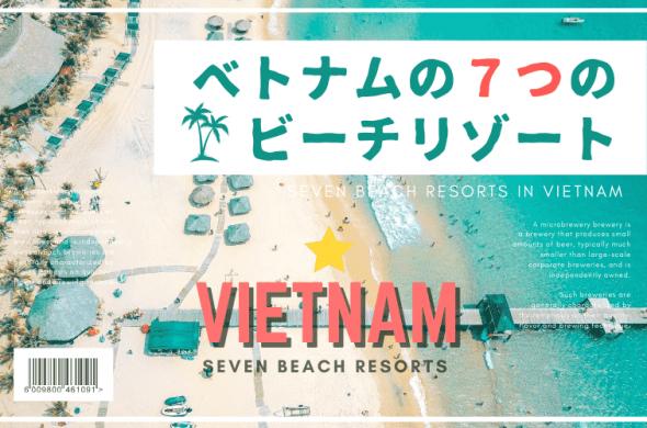 看板画像ダナンだけじゃない!ベトナムの7つのビーチリゾート&離島まとめ【2020年最新版】