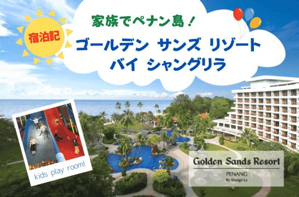 看板画像【宿泊記】子連れでペナン島へ行くなら「ゴールデン サンズ リゾート バイ シャングリラ」一択!