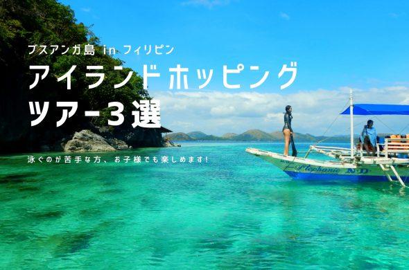 看板画像Buswanga _ Coron island hopping tour