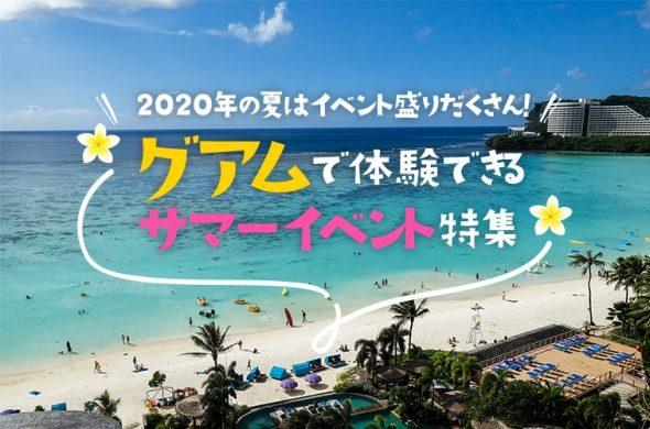 2020年の夏はイベント盛りだくさん!グアムで体験できるサマーイベント特集