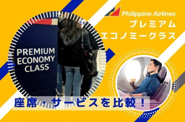 看板画像premium economy class