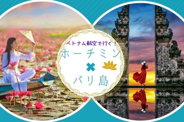 看板画像ベトナム航空で行くバリ島&ホーチミン周遊ツアー (3)