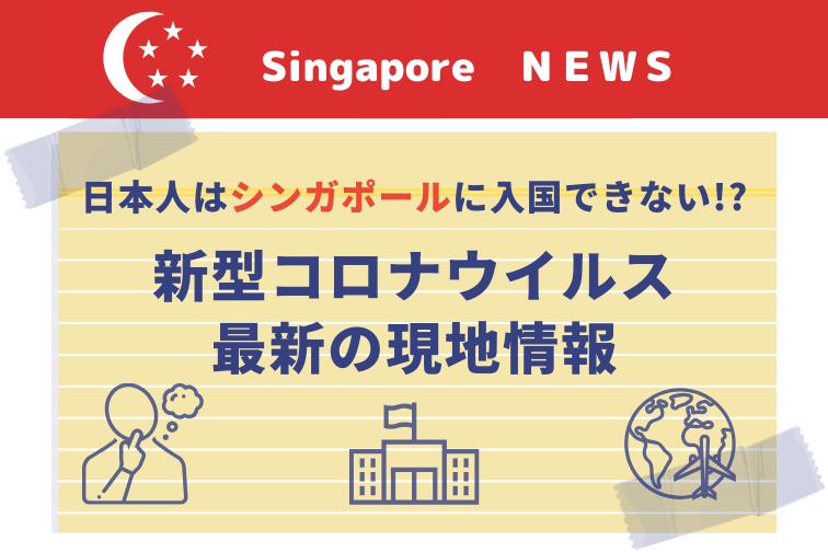 旅行 コロナ シンガポール