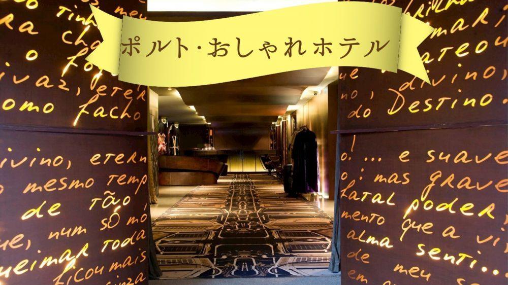 ポルトのおしゃれな人気ホテル「ポルトベイホテルテアトロ」宿泊記【ポルトガル】