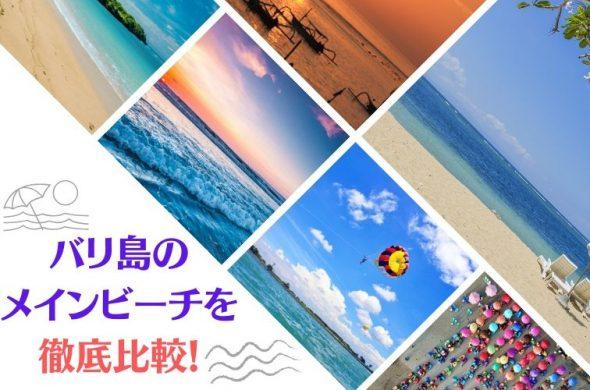 看板画像バリ島の メインビーチを 徹底比較