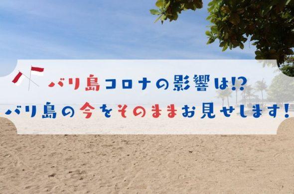 看板画像バリ島コロナの影響は,そのままお見せします