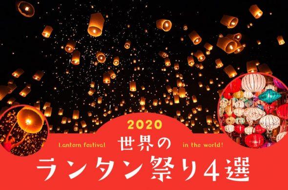 【2020年】世界のランタン祭り4選!開催時期や参加方法をチェックしよう