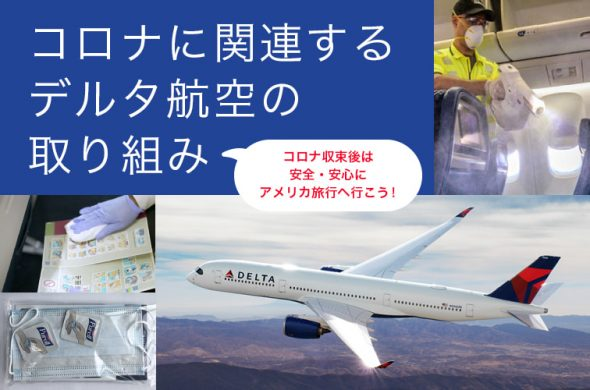 コロナに関連するデルタ航空の取り組み コロナ収束後は安全・安心にアメリカ旅行へ行こう