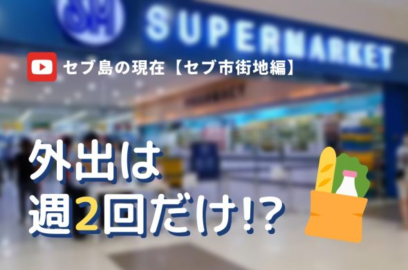 セブ島の今!スーパーでショッピング
