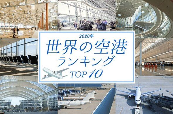 【2020年】世界の空港ランキングTOP10 シンガポールの空港が8年連続で1位に