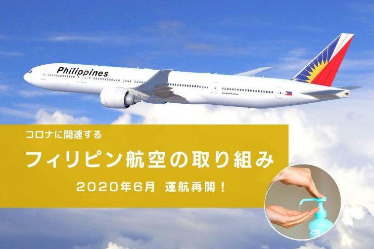 ph airplanes