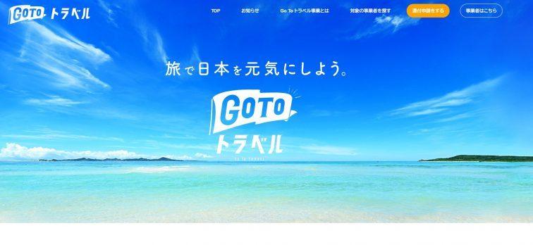 GOTOトラベルキャンペーン最新