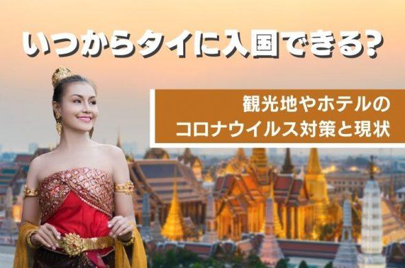 看板画像【最新情報】いつからタイに入国できる?観光地やホテルのコロナウイルス対策と現状