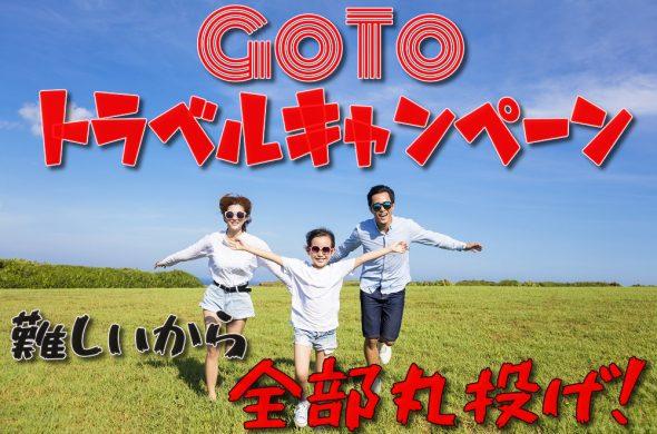 GoToトラベルキャンペーン攻略法!簡単に得するおまかせツアーが凄い!
