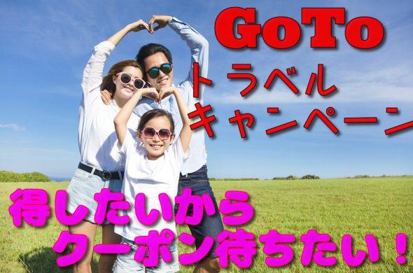最新!GoToトラベルキャンペーン地域共通クーポンいつ?10月1日から!9月29日更新