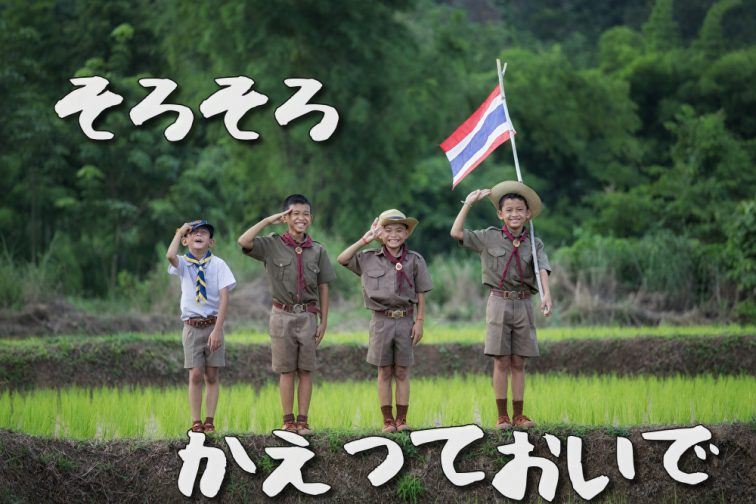 タイ 日本 人 入国