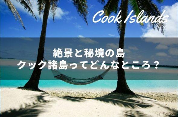 絶景と秘境の島クック諸島ってどんなところ?行き方・基本情報・おすすめホテルをご紹介!
