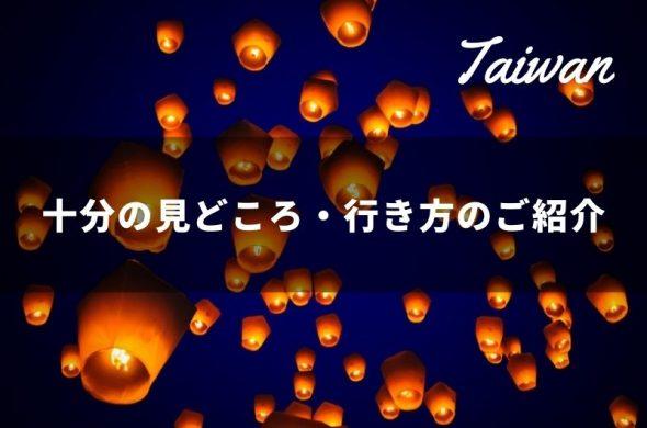 台湾「十分」に行ったらランタン上げがしたい!十分の見どころ・行き方のご紹介