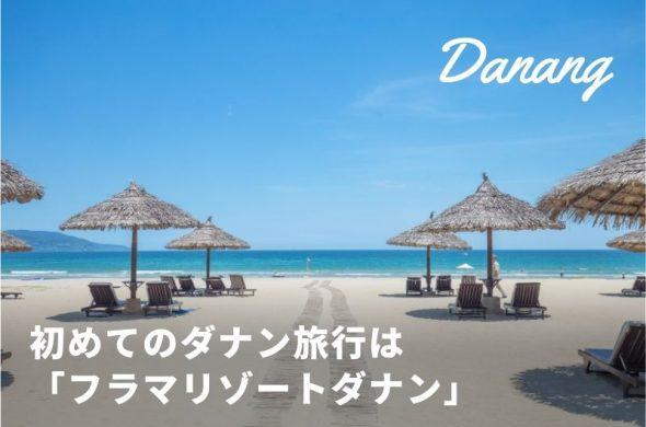 初めてのダナン旅行は「フラマリゾートダナン」で間違いなし!ホテルのサービス・施設をご紹介