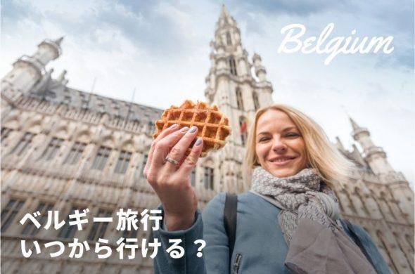 ベルギー旅行いつから行ける?コロナ後日本からの入国最新情報※12月21日更新