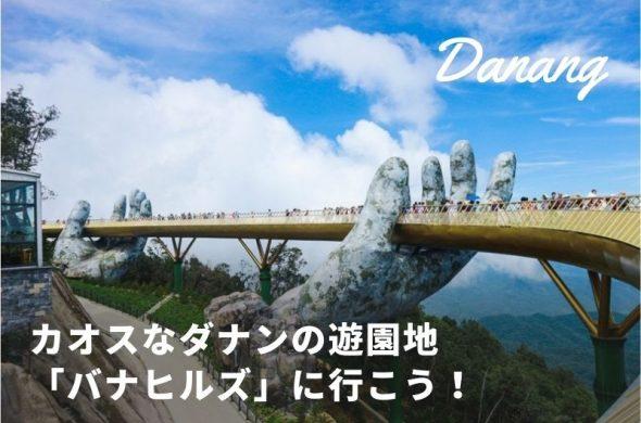 まるでヨーロッパ!?カオスなダナンの遊園地「バナヒルズ」に行こう!