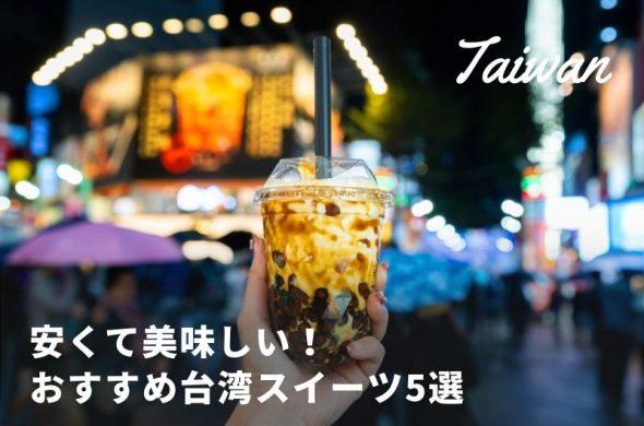 安くて美味しい!現地で食べたいおすすめ台湾スイーツ5選