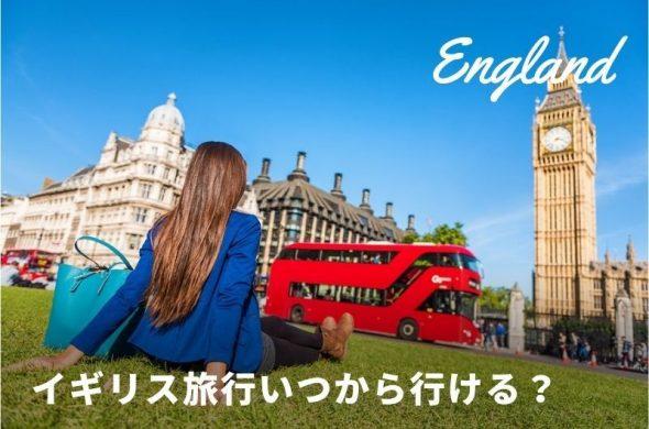 イギリス・ロンドン旅行いつから行ける?日本からの入国制限解除最新情報【11月9日更新】