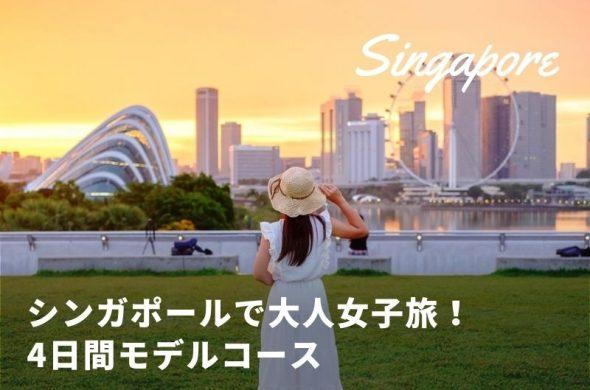 シンガポールで大人女子旅!4日間モデルコース