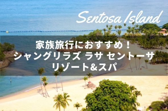 家族旅行におすすめ!シンガポールの「シャングリラズ ラサ セントーサ リゾート&スパ」を遊びつくそう
